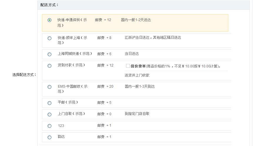订单下到上游 提  交淘宝订单    点击下单: &